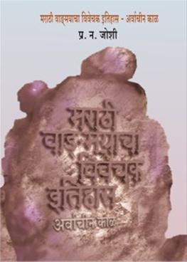 Marathi Vadmayacha Vivechak Itihas - Arvachin kalkhand