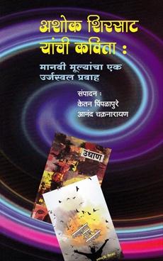 Ashok Shirsat Yanchi Kavita