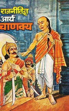Rajnitidnya Arya Chanakya