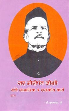 Sir Moropant Joshi Yanche Samajik V Rajkiy Karya