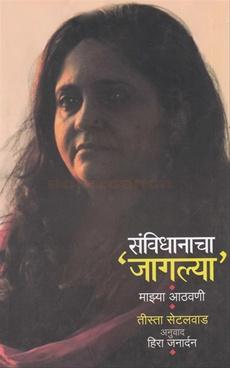 Sanvidhanacha Jagalya Mazya Athavani
