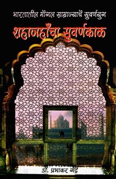 Shahajahancha Suvarnkal