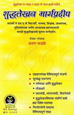 Shuddhalekhan Margpradeep