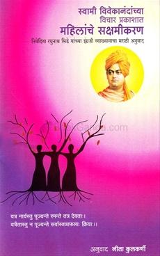 Swami Vivekanandanchya Vichar Prakashat Mahilanche Sakshamikaran