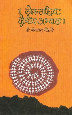 Loksahitya Kshetriya Abhyas
