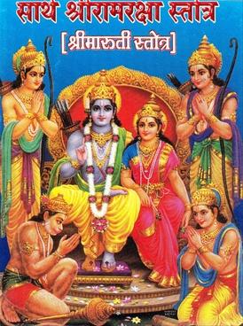 Sarth Shreeramraksha Stotra Va Shrimaruti Stotra