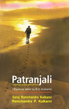 Patranjali 'Offering at the Alter of Love'