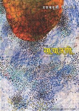 मिळून साऱ्याजणी ऑगस्ट १९९९