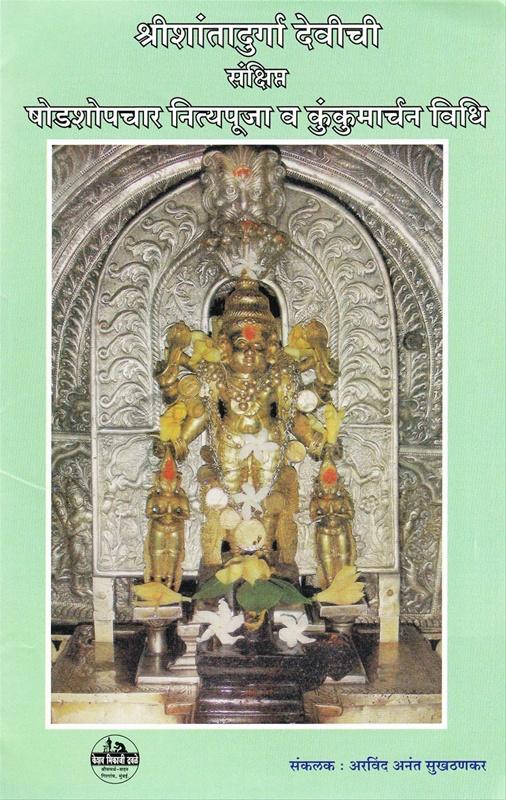 श्रीशांतादुर्गा नित्यपूजा