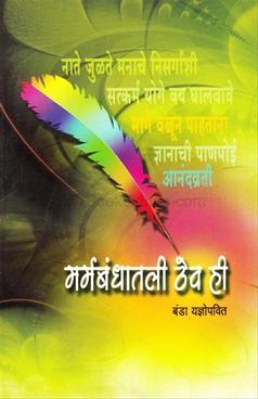Marmabandhatali Thev Hi