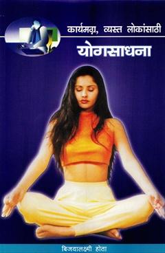 Karyamagna Vyasta Lokansathi Yogasadhana