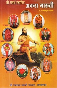 Shri Samarth Sthapit Akara Maruti