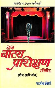 Soppe Natya Prashikshan Shibir