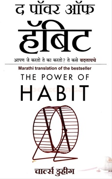 The Power Of Habit ( Marathi)