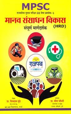 Manavi Sansadhan Vikas Sampurn Margdarshak (HRD)