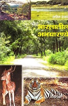 Bhartatil Abhayaranya
