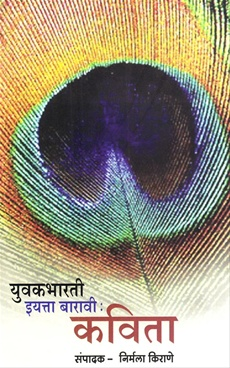 Yuvak bharati : Eyatta 12 vi kavvita