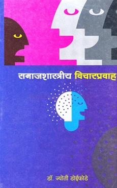 Samajshastriya Vicharpravah