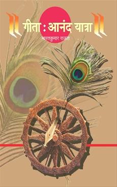 Gita Anand Yatra
