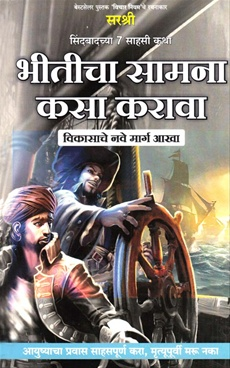 Bhiticha Samna Kasa Karava