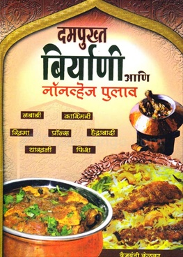 Damapukhta Biryani Ani Nonvej Pulav