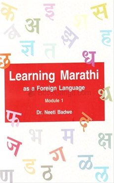 Learning Marathi as a Foreign Language Module 1