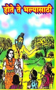 Hote Te Bhalyasathi