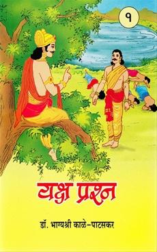 Yaksh Prashan Bhag 1 Te 4