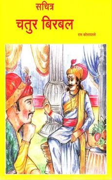 Sachitra Chatur Birbal