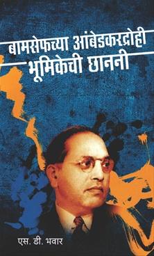 Bamsephachya Ambedakardrohi Bhumikechi Chhanani
