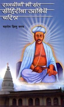 Rajyogi Shri Sant Sohiroba Ambiye Charitra
