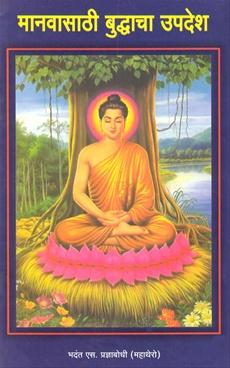 Manavasathi Buddhacha Updesh