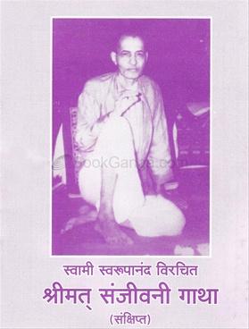 Shrimat Sanjivani Gatha