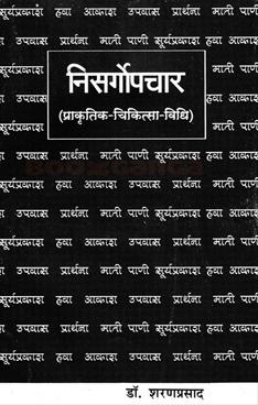 Nisargopachar ( Prakrutik Chikitsa Vidhi )