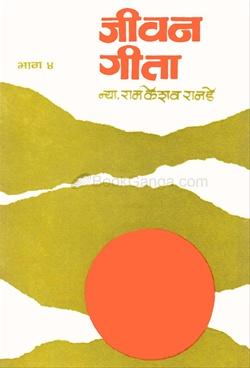 Jivan Geeta Bhag 4
