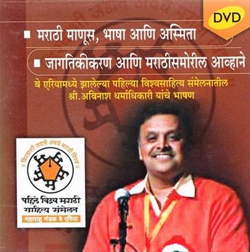 Marathi Manus, Bhasha Ani Asmita ( DVD)