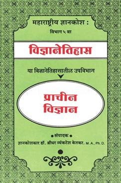 Prachin Vidnyan