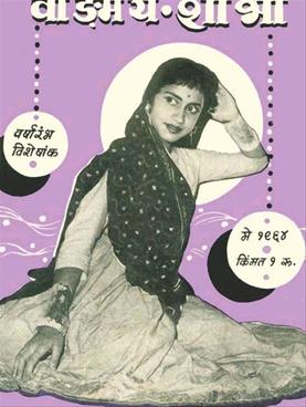 वाङ्मय शोभा ( मे १९६४ )