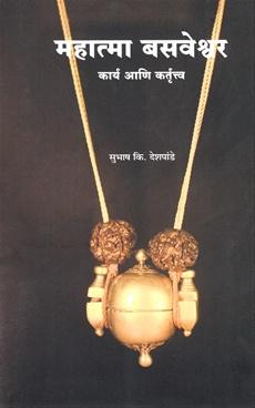 Mahatma Basaveshwar