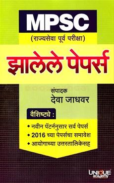 MPSC Rajyaseva Purva Pariksha Zalele Papers