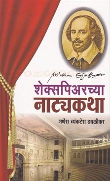 Shakesperechya Natyakatha