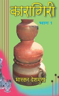 Karagiri ( Bhag 1 )