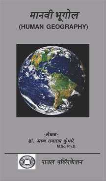 Manavi Bhugol