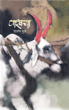 Pakharya