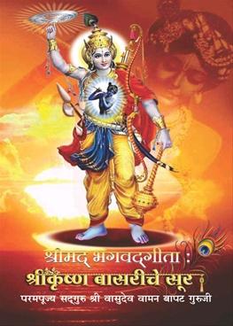Shreemad Bhagvadgita : Shreekrushna Basariche Sur