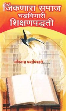 Jinkanara Samaj Ghadvinari Shikshanpaddhati