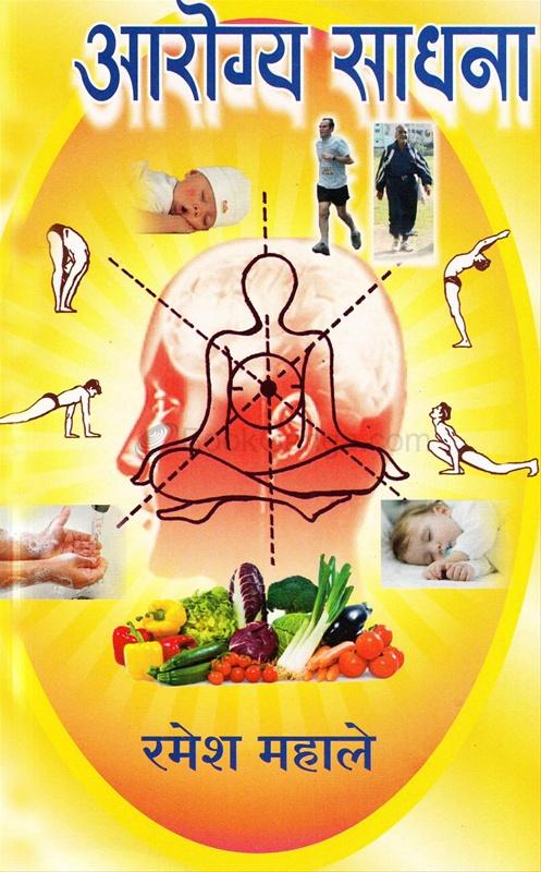 आरोग्य साधना