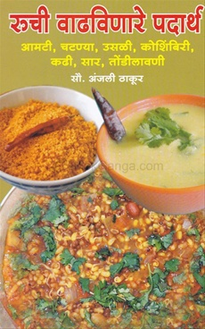 Ruchi Vadhavinare Padarth