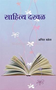 Sahitya Darval