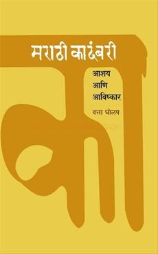 Marathi Kadambari Ashay Ani Avishkar